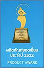 Best Product Award in safety equipment from Ministry of Transport in 1992